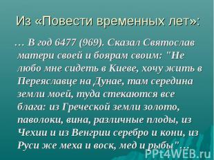 """… В год 6477 (969). Сказал Святослав матери своей и боярам своим: """"Не любо"""