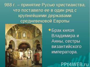 988 г. – принятие Русью христианства, что поставило ее в один ряд с крупнейшими