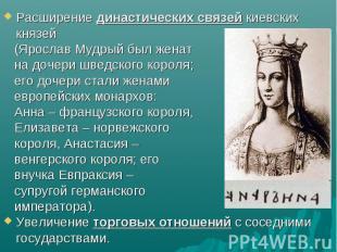Расширение династических связей киевских князей (Ярослав Мудрый был женат на доч