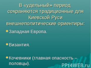 В «удельный» период сохраняются традиционные для Киевской Руси внешнеполитически