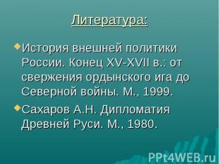 Литература: История внешней политики России. Конец XV-XVII в.: от свержения орды