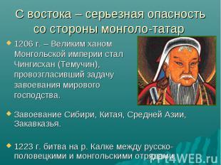 С востока – серьезная опасность со стороны монголо-татар 1206 г. – Великим ханом