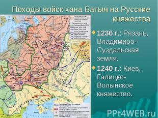 Походы войск хана Батыя на Русские княжества 1236 г.: Рязань, Владимиро-Суздальс
