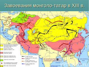 Завоевания монголо-татар в XIII в.