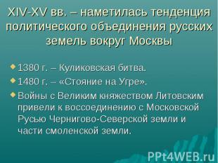 XIV-XV вв. – наметилась тенденция политического объединения русских земель вокру