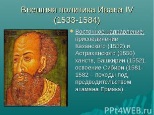Внешняя политика Ивана IV (1533-1584) Восточное направление: присоединение Казан