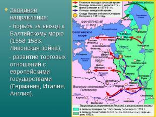 Западное направление: Западное направление: - борьба за выход к Балтийскому морю