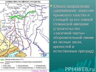 Южное направление: сдерживание агрессии Крымского ханства и стоящей за его спино