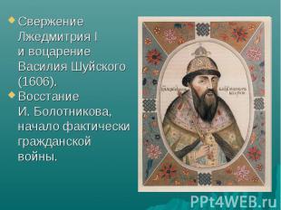 Свержение Лжедмитрия I Свержение Лжедмитрия I и воцарение Василия Шуйского (1606