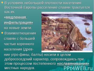 В условиях небольшой плотности населения Восточной Европы расселение славян трак