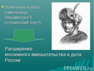 Появление нового самозванца Лжедмитрия II («тушинский вор»). Появление нового са