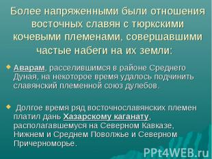 Более напряженными были отношения восточных славян с тюркскими кочевыми племенам