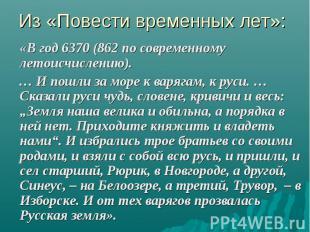 Из «Повести временных лет»: «В год 6370 (862 по современному летоисчислению). …