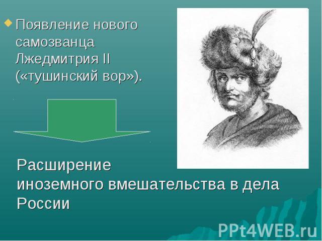 Появление нового самозванца Лжедмитрия II («тушинский вор»). Появление нового самозванца Лжедмитрия II («тушинский вор»).