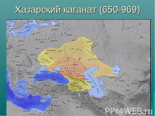 Хазарский каганат (650-969)