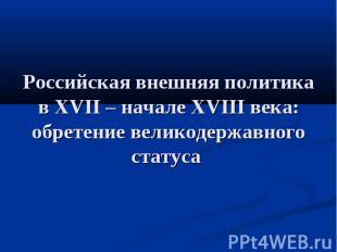 Российская внешняя политика в XVII – начале XVIII века: обретение великодержавно