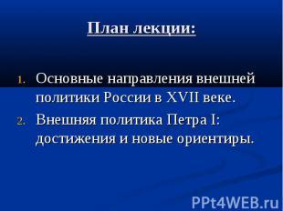План лекции: Основные направления внешней политики России в XVII веке. Внешняя п