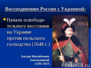 Начало освободи- Начало освободи- тельного восстания на Украине против польского