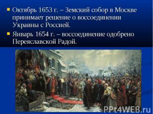 Октябрь 1653 г. – Земский собор в Москве принимает решение о воссоединении Украи