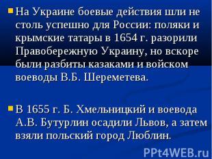 На Украине боевые действия шли не столь успешно для России: поляки и крымские та