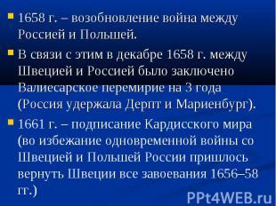 1658 г. – возобновление война между Россией и Польшей. 1658 г. – возобновление в