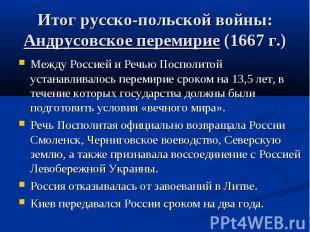 Итог русско-польской войны: Андрусовское перемирие (1667 г.) Между Россией и Реч