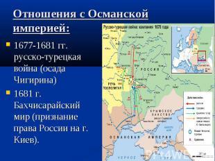 Отношения с Османской империей: 1677-1681 гг. русско-турецкая война (осада Чигир