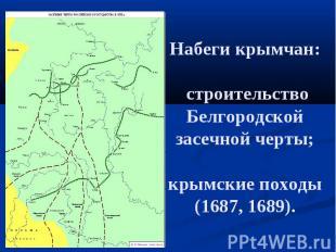 Набеги крымчан: строительство Белгородской засечной черты; крымские походы (1687