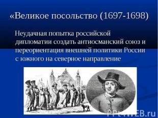 «Великое посольство (1697-1698) Неудачная попытка российской дипломатии создать