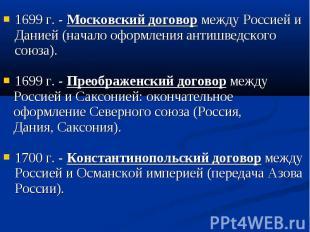 1699 г. - Московский договор между Россией и Данией (начало оформления антишведс