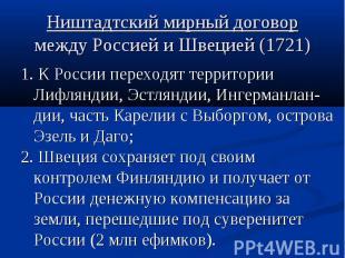 Ништадтский мирный договор между Россией и Швецией (1721) 1. К России переходят