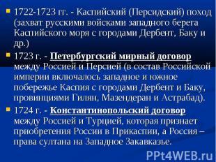 1722-1723 гг. - Каспийский (Персидский) поход (захват русскими войсками западног