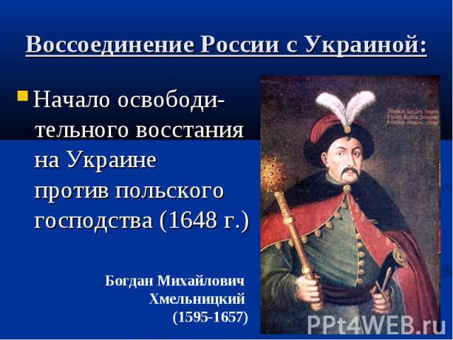 Начало освободи- Начало освободи- тельного восстания на Украине против польского господства (1648 г.)