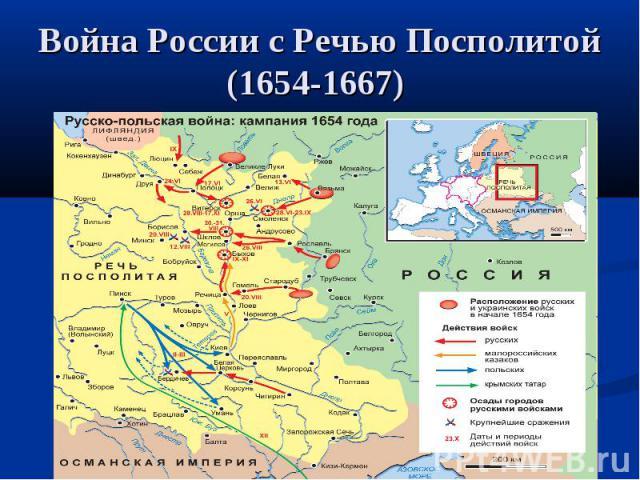 Война России с Речью Посполитой (1654-1667)