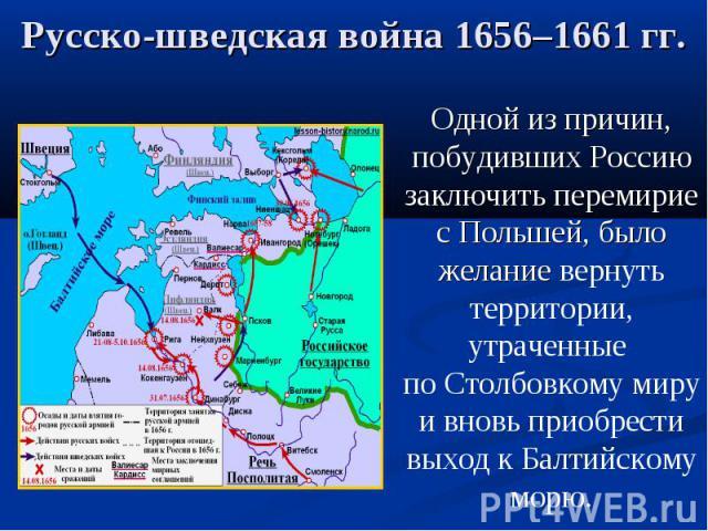 Одной из причин, побудивших Россию заключить перемирие с Польшей, было желание вернуть территории, утраченные по Столбовкому миру и вновь приобрести выход к Балтийскому морю. Одной из причин, побудивших Россию заключить перемирие с Польшей, было жел…