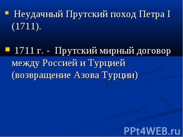 Неудачный Прутский поход Петра I (1711). Неудачный Прутский поход Петра I (1711). 1711 г. - Прутский мирный договор между Россией и Турцией (возвращение Азова Турции)