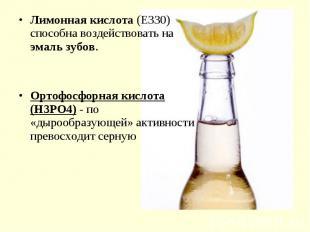 Лимонная кислота (Е330) способна воздействовать на эмаль зубов. Лимонная кислота