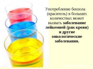 Употребление бензола (краситель) в больших количествах может вызвать заболевание