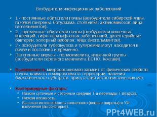 Возбудители инфекционных заболеваний 1 - постоянные обитатели почвы (возбудители