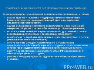 Федеральный закон от 24 июня 1998 г. № 89 «Об отходах производства и потребления