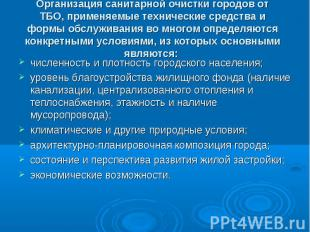 Организация санитарной очистки городов от ТБО, применяемые технические средства