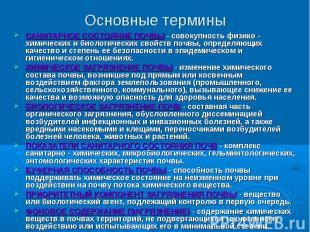 Основные термины САНИТАРНОЕ СОСТОЯНИЕ ПОЧВЫ - совокупность физико - химических и