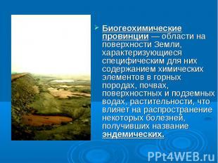 Биогеохимические провинции — области на поверхности Земли, характеризующиеся спе