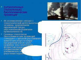 Антропогенные (техногенные) биогеохимические провинции. Антропогенные (техногенн