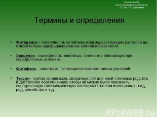 Фитоценоз - совокупность устойчиво взаимодействующих растений на относительно од