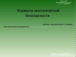 уровень экологического сознания уровень экологического сознания Экологическая бе
