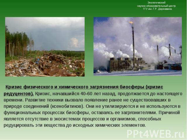 Кризис физического и химического загрязнения биосферы (кризис редуцентов). Кризис, начавшийся 40-60 лет назад, продолжается до настоящего времени. Развитие техники вызвало появление ранее не существовавших в природе соединений (ксенобитиков). Они не…