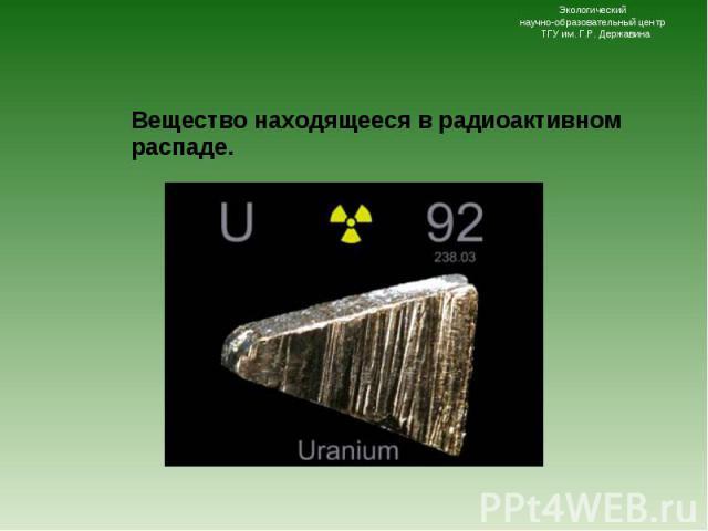 Вещество находящееся в радиоактивном распаде. Вещество находящееся в радиоактивном распаде.