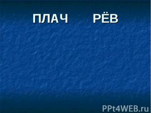 ПЛАЧ РЁВ