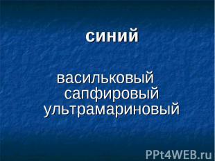 синий васильковый сапфировый ультрамариновый